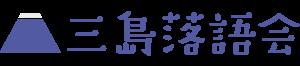 三島落語会