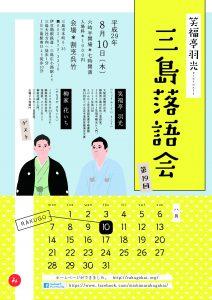 8月10日(木)三島落語会