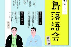 8月10日三島落語会