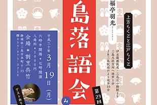 三島落語会のイメージ