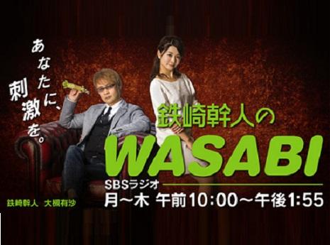 ラジオ番組WASABI