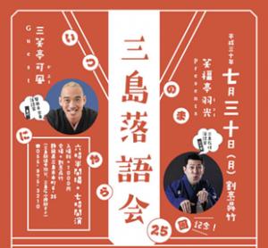 三島落語会7月30日