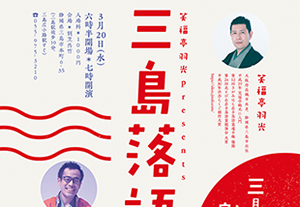 20180319mishimarakugo_sRGB_300_207