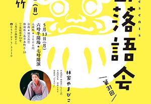 20180319mishimarakugo_300_207