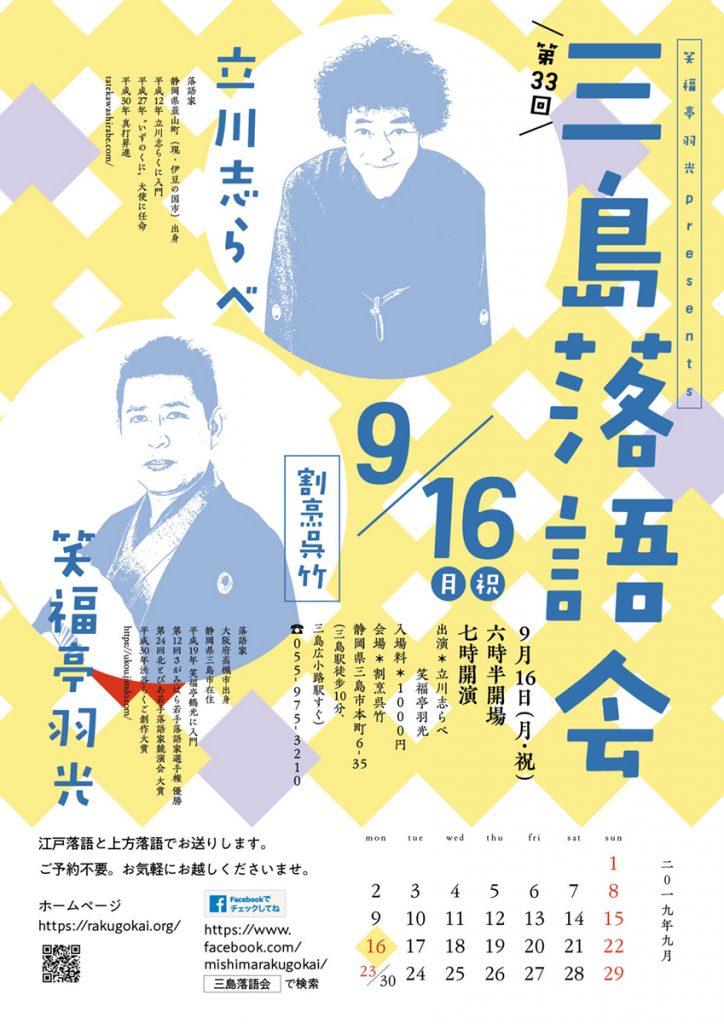 三島落語会9月16日