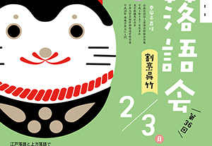 20200203mishimarakugo_web300_207_sRGB