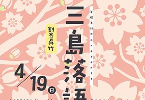 20200419mishimarakugo_300_207