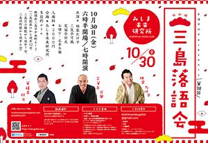 20201030mishimarakugo_yokonaga_s_300_207