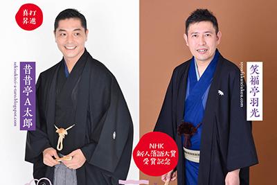 20201203mishimarakugo40_400_267